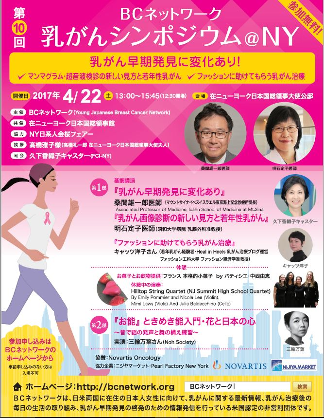 symposium speaker (in Japanese) success! 乳がんシンポジウムの講師 ...